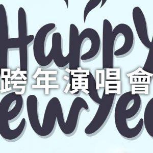 [線上看] 2019 基隆跨年晚會煙火秀轉播-台灣電視頻道元旦跨年網路實況