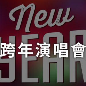 [線上看] 2019 屏東跨年演唱會煙火秀轉播-台灣電視頻道網路實況元旦跨年夜