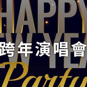 [線上看] 2019 台東跨年演唱會轉播-煙火秀網路實況元旦日出台灣電視頻道