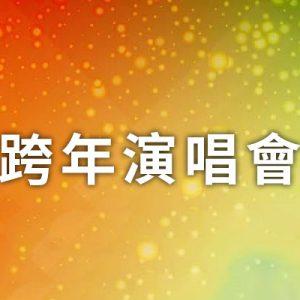 [線上看] 2019 雲林跨年晚會直播-劍湖山煙火秀跨年元旦網路實況