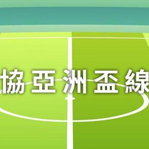 [轉播]亞足協亞洲盃線上看-亞洲盃足球賽網路實況資格賽/總冠軍 AFC Asian Cup Live