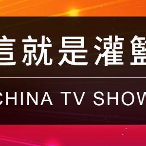 [陸綜]這就是灌籃轉播線上看-浙江衛視/ETtoday 播吧籃球實境秀視頻 Dunk of China Live