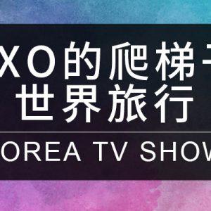 [韓綜]EXO的爬梯子世界旅行線上看-LINE TV 韓國實境秀轉播全集