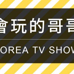 [韓綜]會玩的哥哥網路轉播 Stray Kids Live-Mnet實境秀線上看高清全集