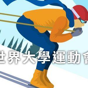 [轉播] 2019 俄羅斯冬季世大運網路線上看-世大運網路直播 Winter Universiade Live