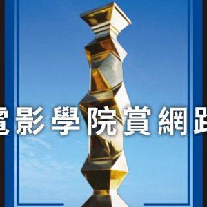 [線上看]2019 日本電影學院獎頒獎典禮-NTV電視台線上看歷屆重播 Japan Academy Prize Live