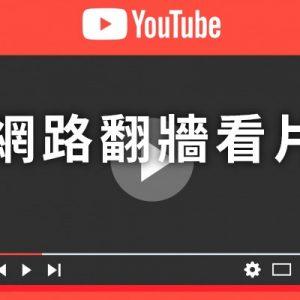 [教學] Youtube VPN 翻牆收看國家限制影片-IP 越獄網路電視直播