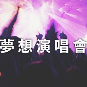 [線上看]2019韓國夢想演唱會直播-SBS/myVideo網路高清重播 Dream Concert Live