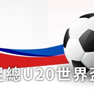 [直播] 2019 國際足總波蘭 U20 世界盃-世青盃足球賽體育台線上看 FIFA U20 World Cup