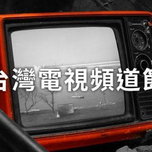 [教學]查詢台灣電視節目表-體育/綜合/電影/新聞/卡通/日本台節目