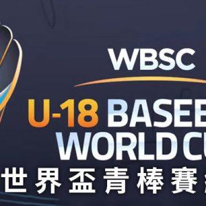 [線上看] 2019 WBSC U18 世界盃棒球賽轉播-韓國世青棒球賽緯來體育台網路實況