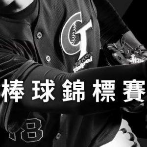 [線上看] 2019 亞錦賽轉播-亞洲棒球錦標賽愛爾達/緯來體育台/HamiVideo 直播