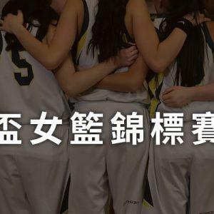 [線上看] 2019 FIBA 亞洲盃女籃賽直播-女子籃球亞錦賽 Eleven Sports 體育台網路實況