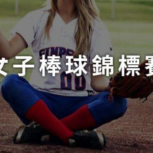 [實況] 2019 亞洲盃女子棒球錦標賽直播-亞錦賽網路電視 Women's Baseball Asian Cup Live