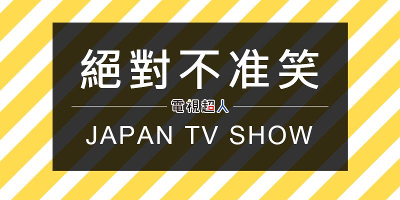 日綜]絕對不准笑線上看-24小時不能笑NTV日本電視綜藝節目轉播Gaki No